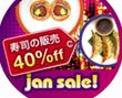 Yo Sushi january sale voucher
